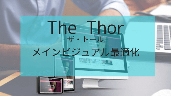 the-thor-mainvisual